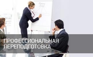 professionalnaya-perepodgotovka(2)